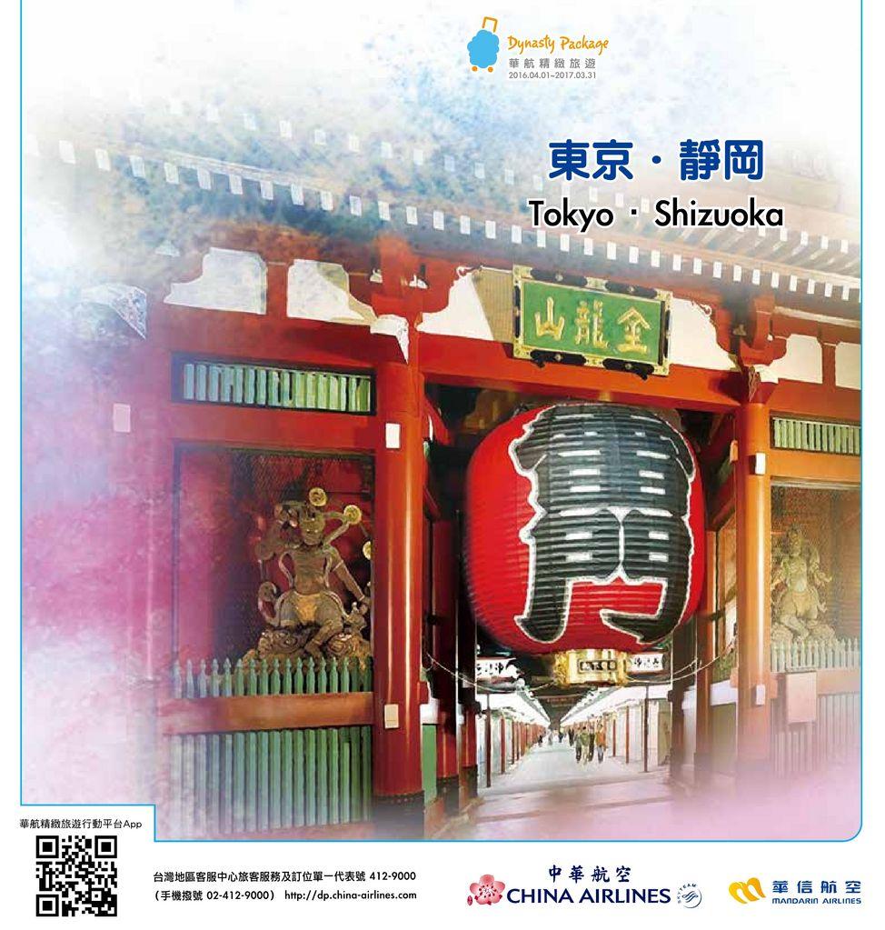 華航精緻旅遊手冊 - 東京、靜岡