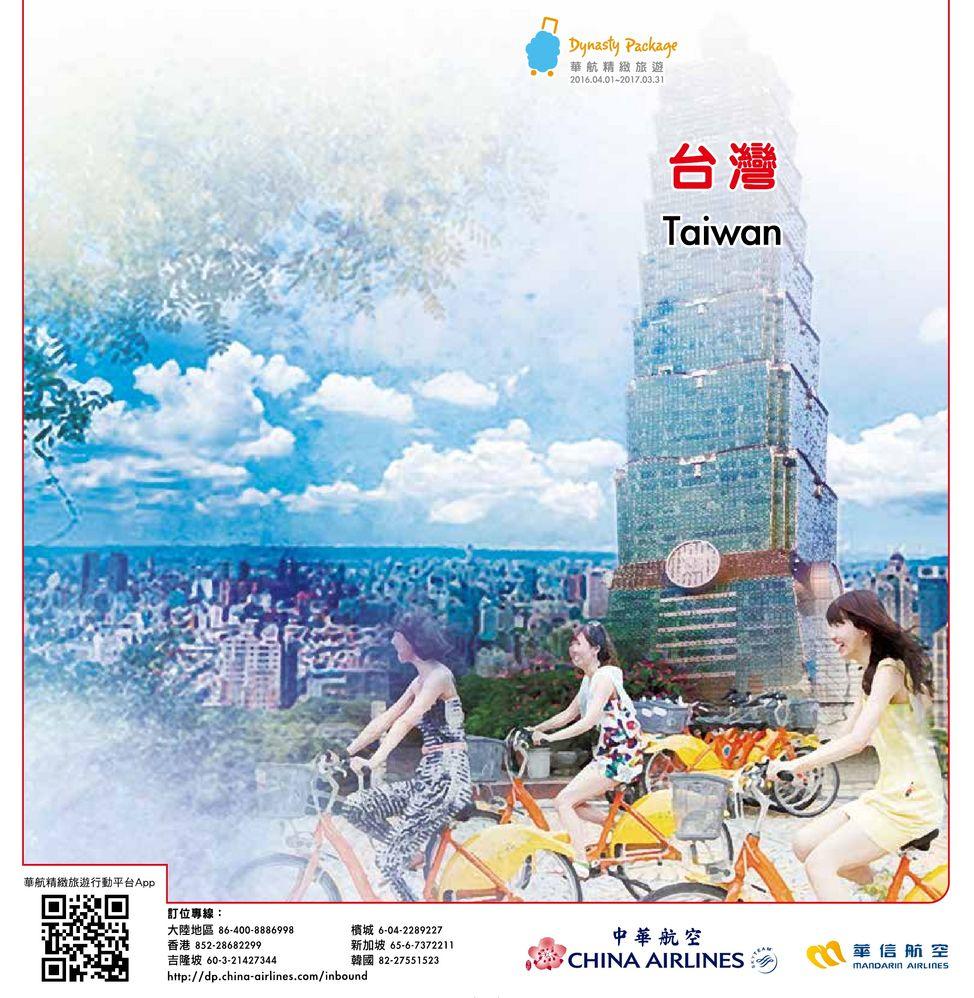 華航精緻旅遊手冊 - 台灣