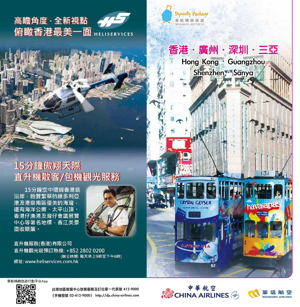 華航精緻旅遊手冊 - 香港、廣州、深圳、三亞、海口
