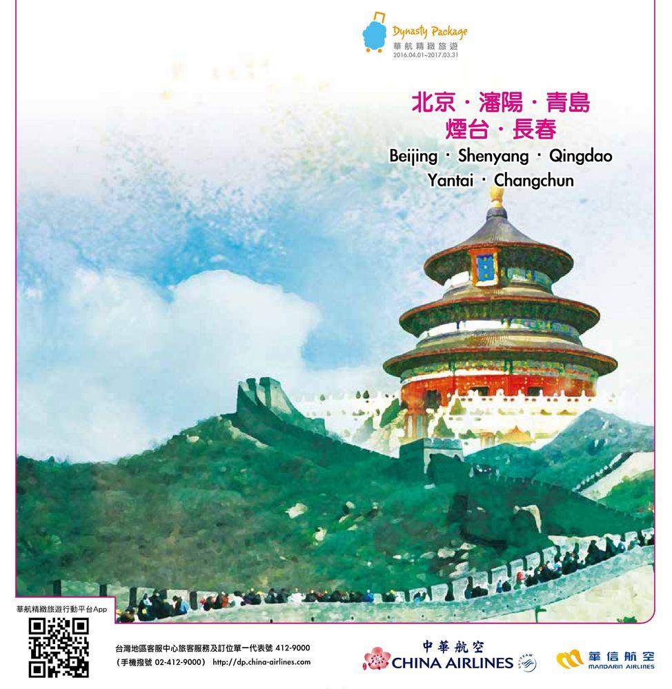 華航精緻旅遊手冊 - 北京、瀋陽、南京、青島、大連、鄭州、西安、烏魯木齊  詳細資訊