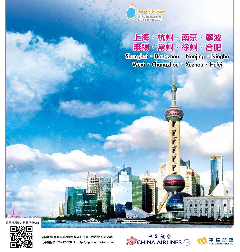 華航精緻旅遊手冊 - 上海、杭州、南京、寧波、無錫、鹽城、溫州