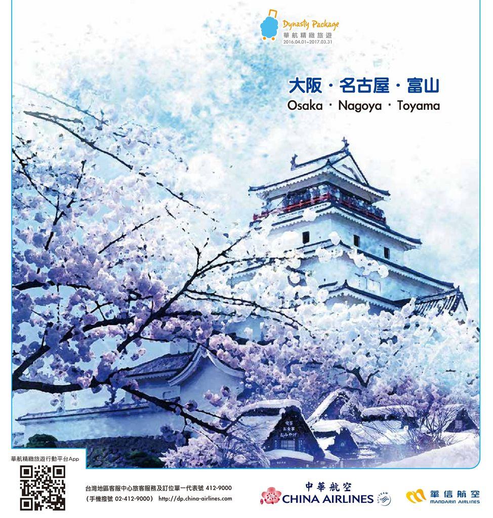 華航精緻旅遊手冊 - 大阪、名古屋、富山