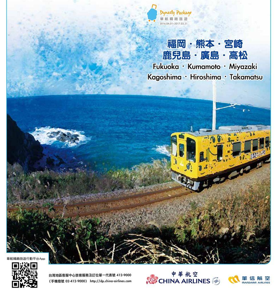 華航精緻旅遊手冊 - 福岡、宮崎、鹿兒島、廣島、高松