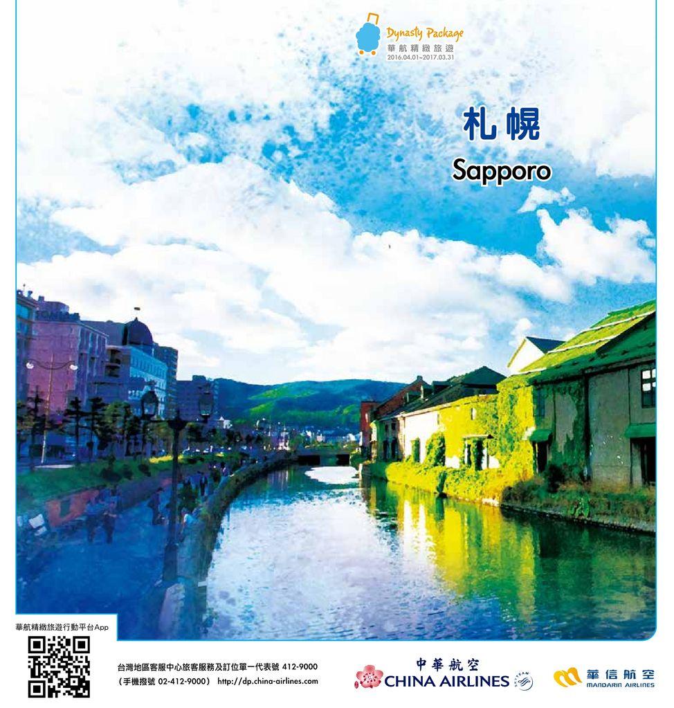 華航精緻旅遊手冊 - 札幌