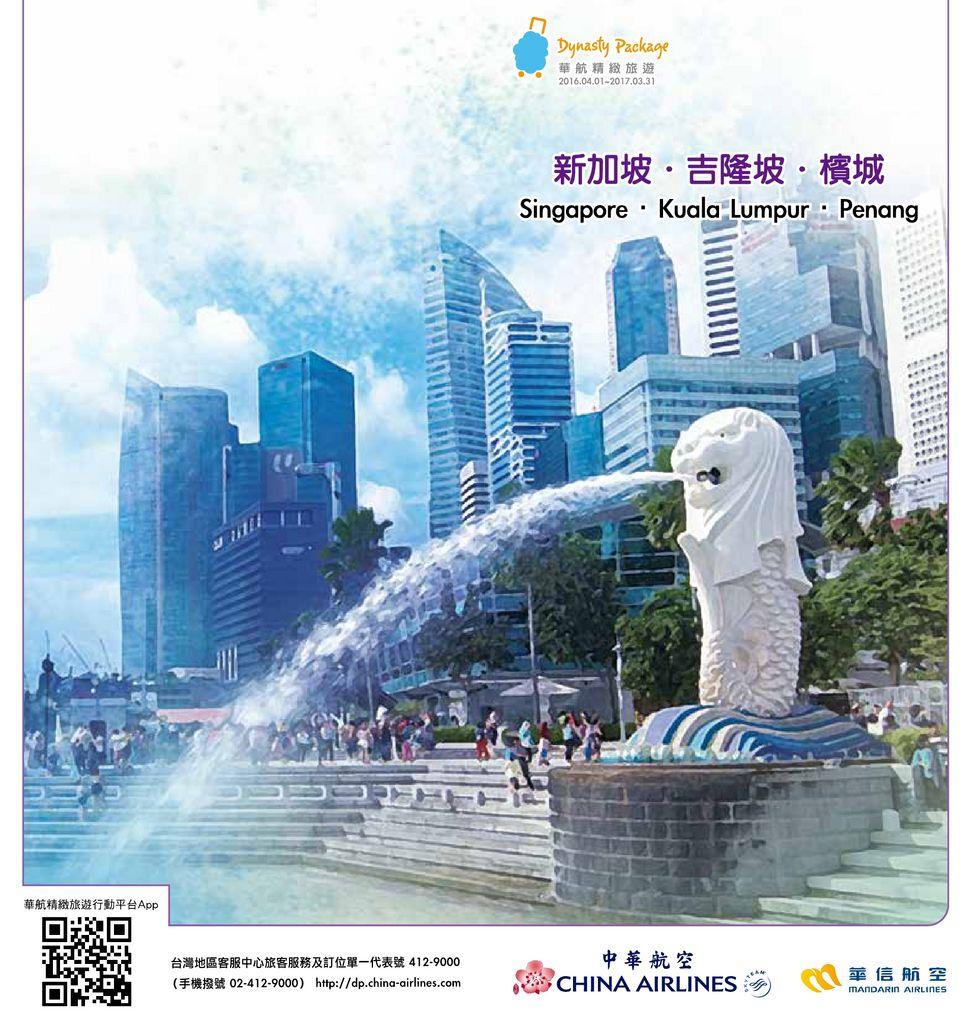 華航精緻旅遊手冊 - 新加坡、吉隆坡、檳城