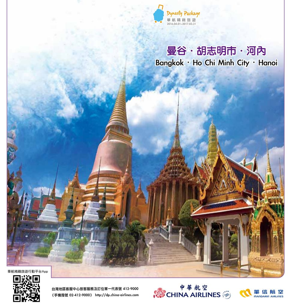華航精緻旅遊手冊 - 曼谷、胡志明市、河內